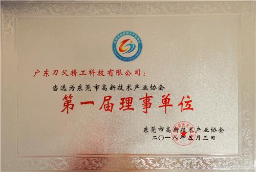 高新技术企业理事单位