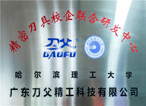 哈尔滨动力工程学院刀具研究中心